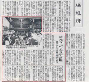 yukanmie20130513